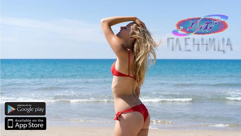 ПЛЕННИЦА GIRL FIRE ON THE BEACH