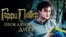Гарри Поттер и Проклятое дитя Обзор / Тизер-трейлер на русском