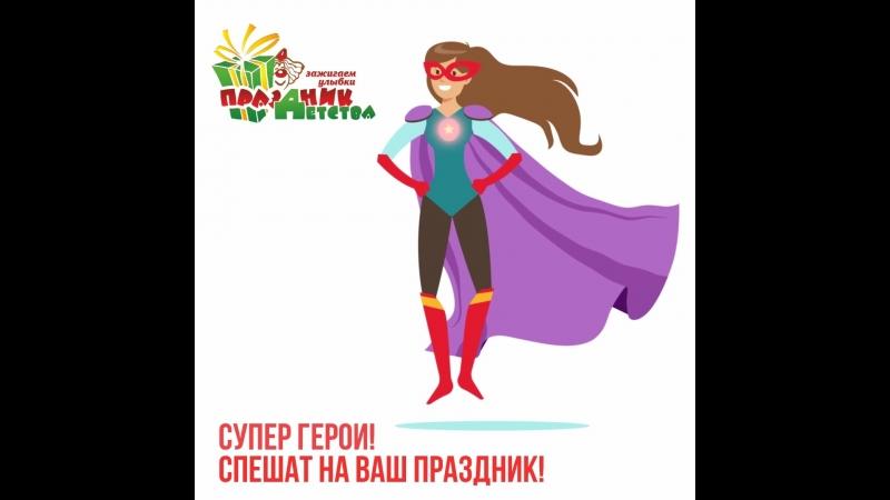 Супер герои спешат на праздник