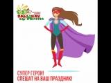 Супер герои спешат на праздник!