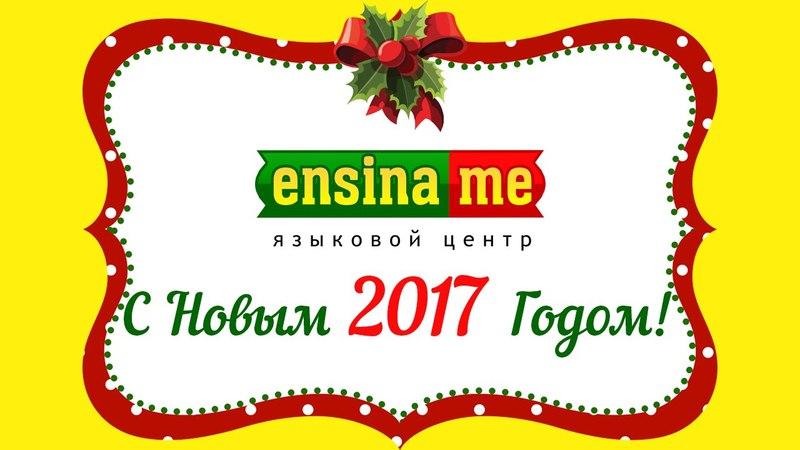 ❄❄❄Ensina-me поздравляет с Новым 2017 годом и Рождеством!❄❄❄