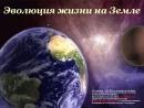Эволюция жизни на Земле