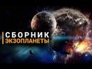Сборник Экзопланеты