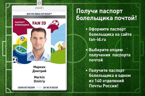 Как сделать паспорт болельщика по футболу 126