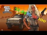 Стрим-Grand Theft Auto: San Andreas/ Сюжет/ Прохождение/ 52.94% из 100.