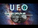 Ханг драм фестиваль UFO 2018