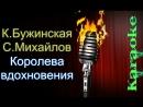 Катя Бужинская и Стас Михайлов - Королева вдохновения караоке