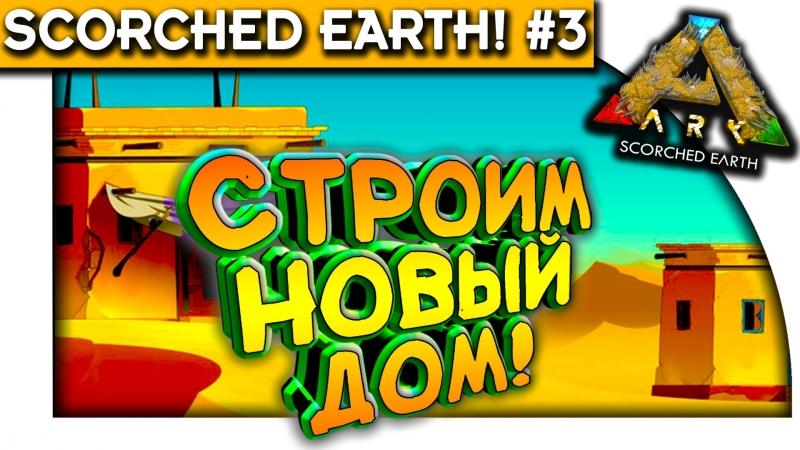 [SHIMOROSHOW] ARK Scorched Earth - СТРОИМ НОВЫЙ ДОМ! - КРАСИВОЕ МЕСТО! 3