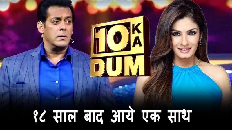 Salman Khan और Raveena Tandon आएंगे 18 साल बाद एक साथ   Dus Ka Dum
