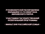 НОВОГОДНЕЕ ПОЗДРАВЛЕНИЕ В.ПУТИНУ и Р.ХАМИТОВУ ОТ ДОЛЬЩИКОВ