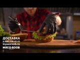 Доставка бургеров в Сочи
