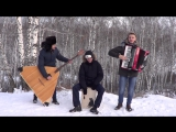 DESPACITO IN SIBERIA (ДЕСПАСИТО ПО СИБИРСКИ)