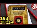 АЮРВЕДА КАК ОНА ЕСТЬ. ИНТЕРВЬЮ С АВТОРОМ КНИГИ. ВРИНДАВАН ИНДИЯ INDIA 193