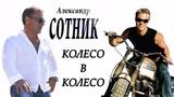 Александр Сотник - Колесо В Колесо