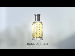 Boss bottled мужчина нашего времени