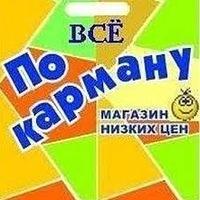 vse_po_karmanu_ukraina