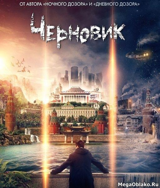 Черновик (2018/WEB-DL/WEB-DLRip)