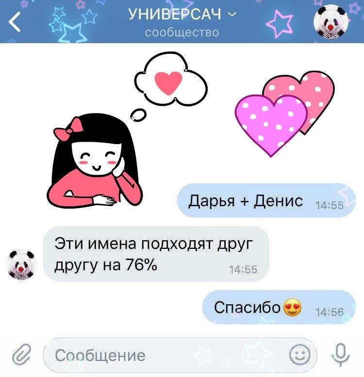 Узнaй с кем ты совмecтим(a) 😃Попробуй 👉 vk.com/univers4l