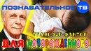 Трансфер-фактор для новорождённого Познавательное ТВ, Иван Неумывакин