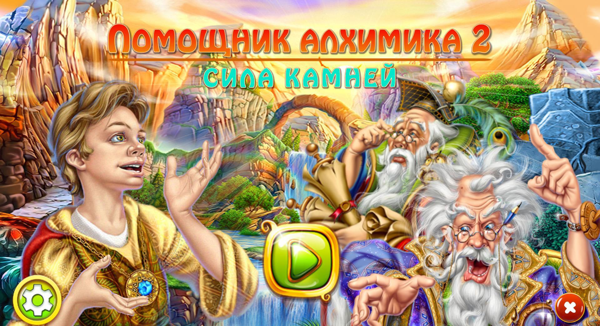 Помощник Алхимика 2: Сила камней | Alchemist's Apprentice 2: Strength of Stones (Rus | En)