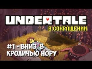 Undertale В Сокращении (копия для ВКонтакте)