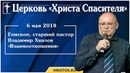 6 мая 2018. Владимир Хвалов - Взаимоотношения. Христианская проповедь