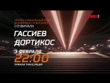 Гассиев — Дортикос. 3 февраля на Матч ТВ!