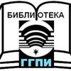 Научная библиотека ГГПИ