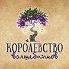 Королевство ♕ Волшебников  Подарки ручной работы