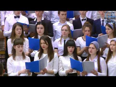 Радію, співаю, хор 15.04.2018 ц Вифания