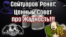 Сейтуаров Ренат - Ценный Совет про Жадность