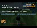 GTA III 3 Миссии за Джоуи Тони Эль Бурро
