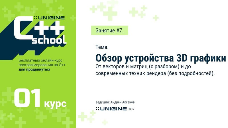 UNIGINE C School 1.1 - Лекция 7 - Основы 3D графики (бонусная лекция)