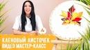 Видео МК Кленовый листик Пряничный кленовый листочек в витражной технике