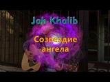 Jah Khalib - Созвездие ангела (Дмитрий Козиков cover)
