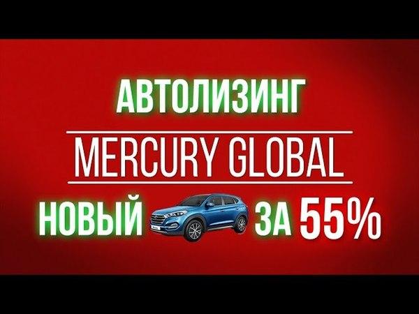 Mercury Global - Автолизинг (Автомобиль за 55%)