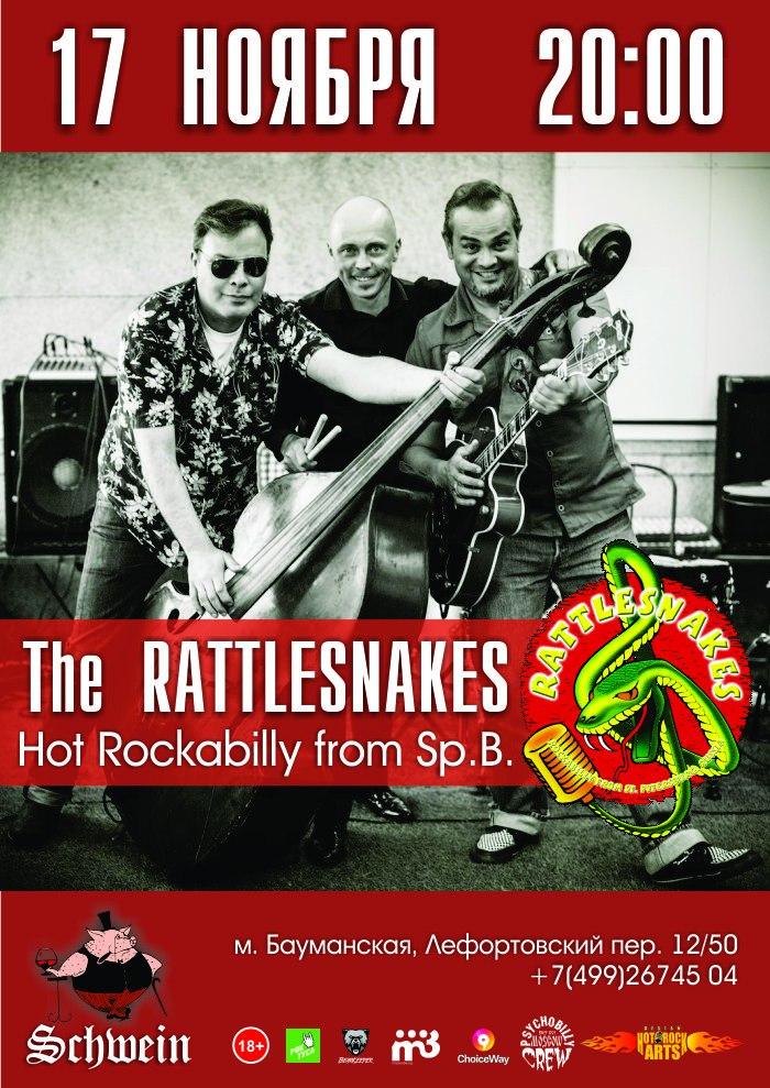 17.11 The Rattlesnakes в клубе Швайн!