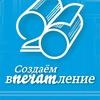 Типография Борус | Тула | Москва