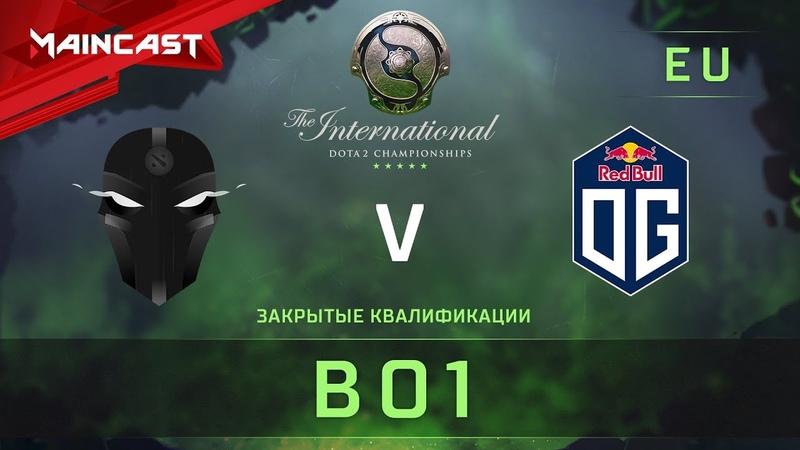 The Final Tribe vs OG, The International 2018, Закрытые квалификации   Европа