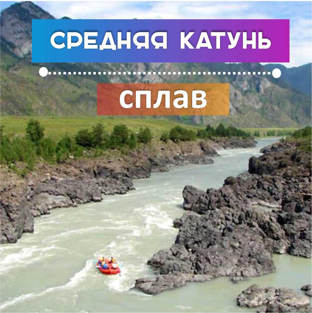Афиша Новосибирск Маршрут СРЕДНЯЯ КАТУНЬ / Рафтинг на Алтае