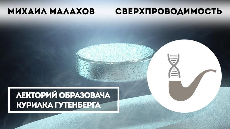 Михаил Малахов - Сверхпроводимость vb[fbk vfkf[jd - cdth[ghjdjlbvjcnm