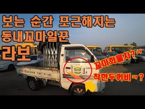 [중고차수출] 대우 화물차의 마지막 자존심 라보롱카고 너라도 단종되지말4425