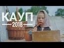 Кауп 2018 Фестиваль эпохи викингов в Калининграде