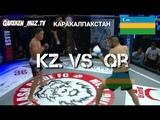 Каракалпак бой без правил  победил Уайс каракалпак баласы