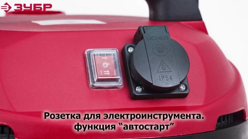 Пылесос промышленный ЗУБР арт.ПУ-30-1400 М3