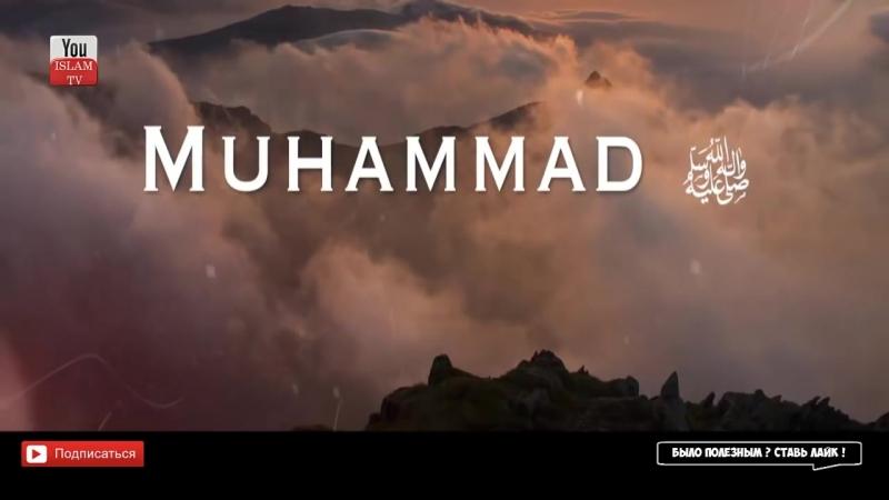 PROROK_MYHAMMAD_da_blagoslovit_ego_Allah_i_privetstvyet_DO_SLEZ.mp4