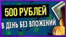НОВЫЙ СПОСОБ ЗАРАБОТКА 500 РУБЛЕЙ В ДЕНЬ В ИНТЕРНЕТЕ БЕЗ ВЛОЖЕНИЙ