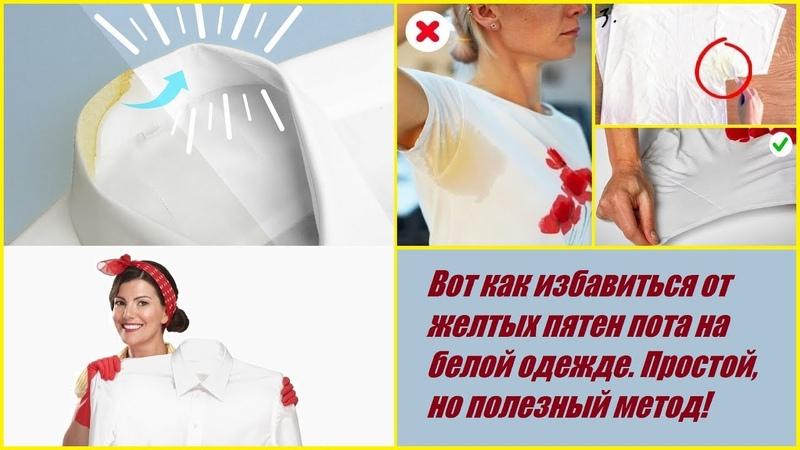✅Вот как избавиться от желтых пятен пота на белой одежде. Простой, но эффективный метод!