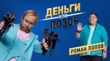 Деньги или Позор. Роман Попов. Сезон 3. Выпуск №3. (06.08.18г.)