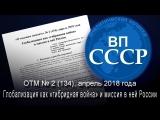 ВП СССР. ОТМ № 2 (134), апрель 2018 г. Глобализация как «гибридная война» и миссия в ней России